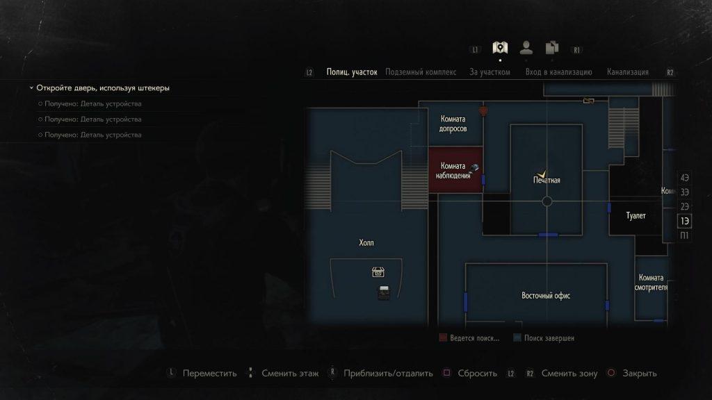расположение тайника на карте в resident evil 2 remake