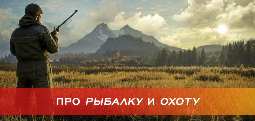 топ игр про охоту и рыбалку