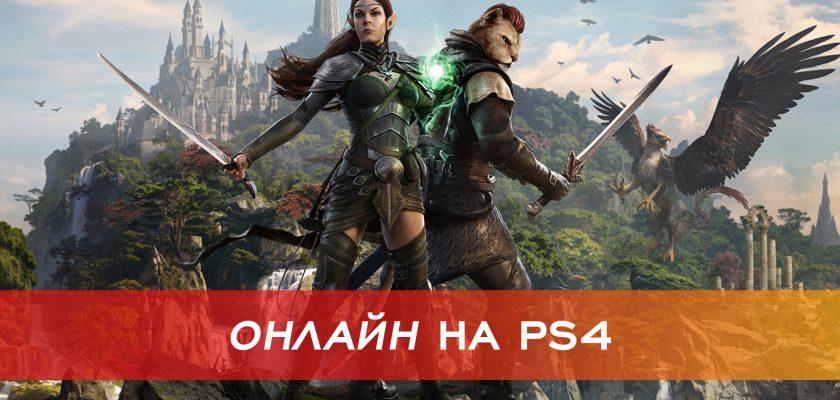 топ онлайн игр на пс4