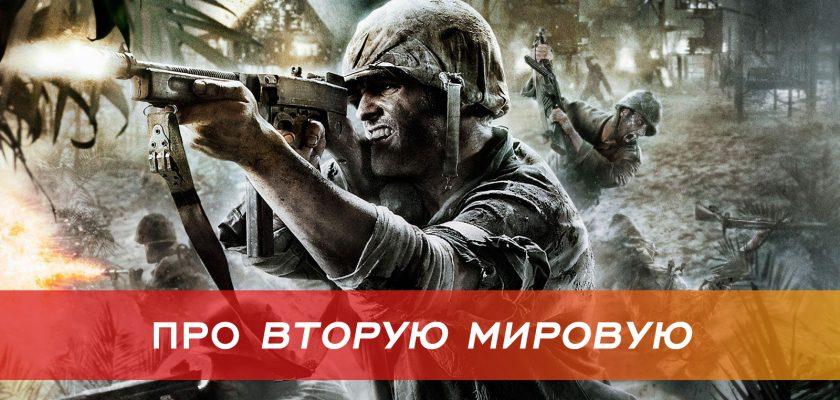 лучшие игры про 2 мировую войну