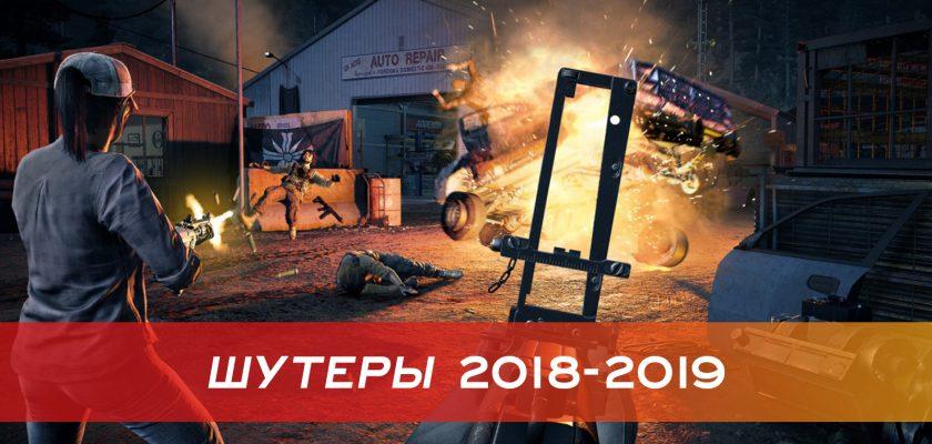 топ лучших шутеров за 2018-2019 годы