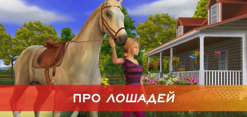 список лучших игр про лошадей на пк