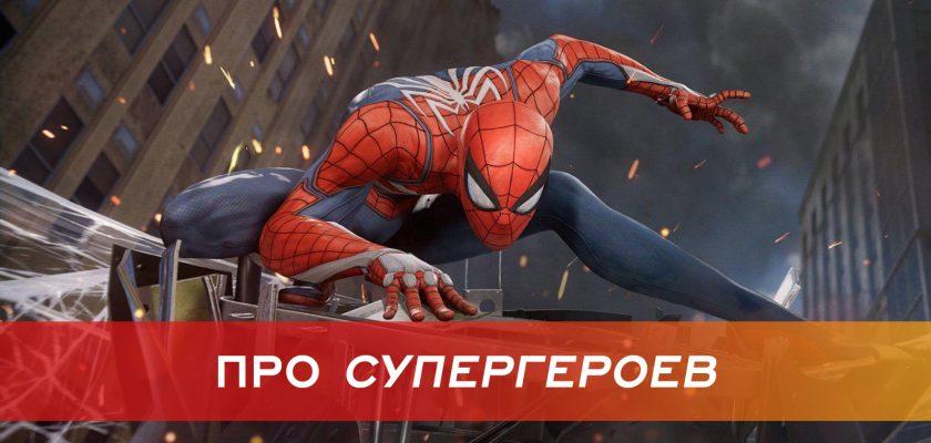 топ игр про супергероев