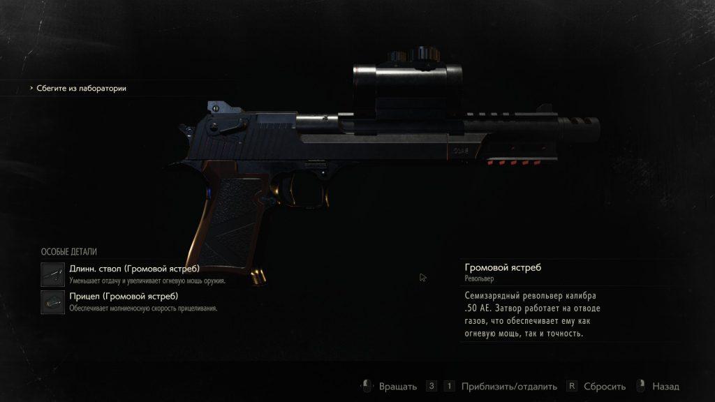 револьвер громовой ястреб re2 remake