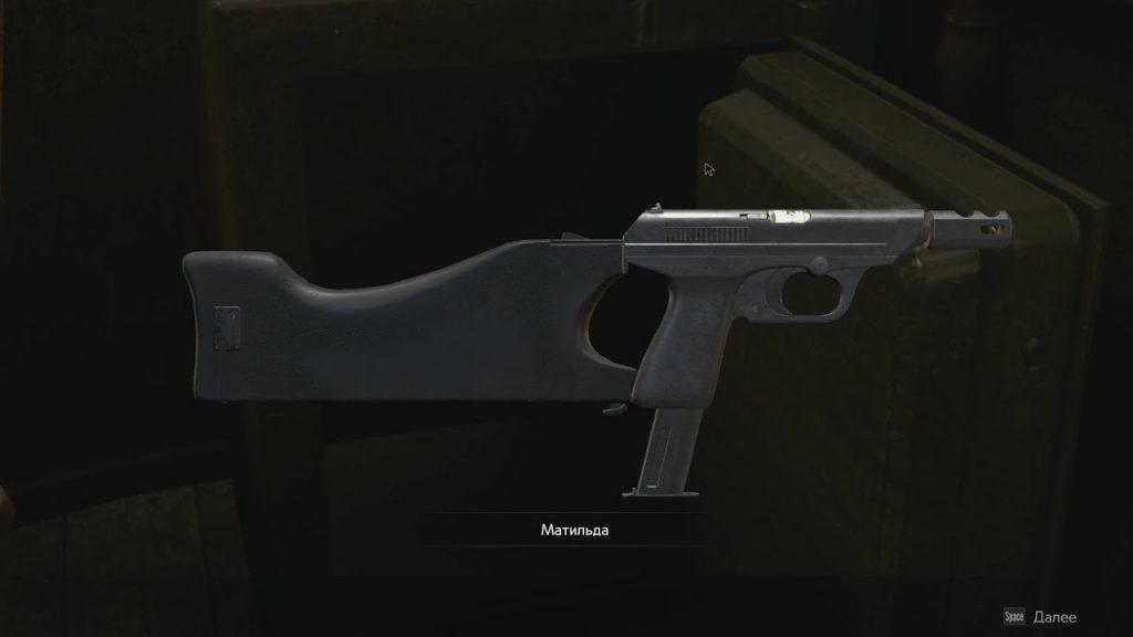 пистолет матильда в resident evil 2 remake